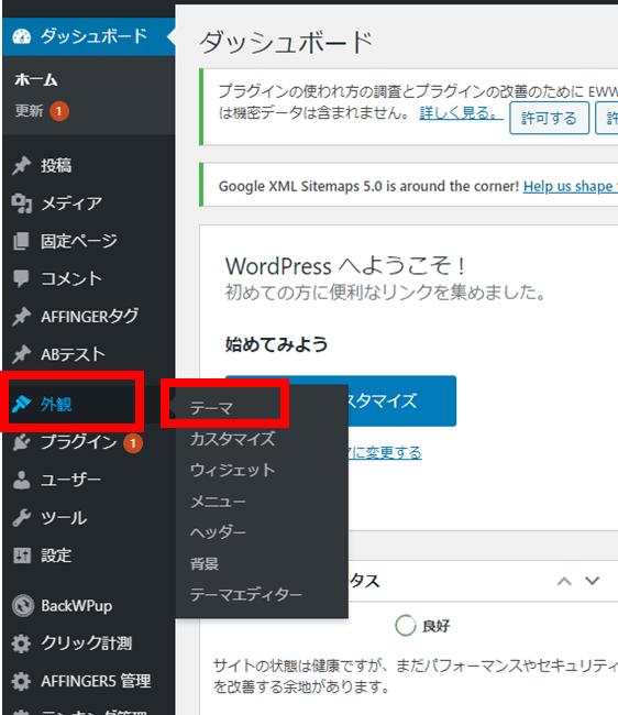 Configuration-wordpress-theme