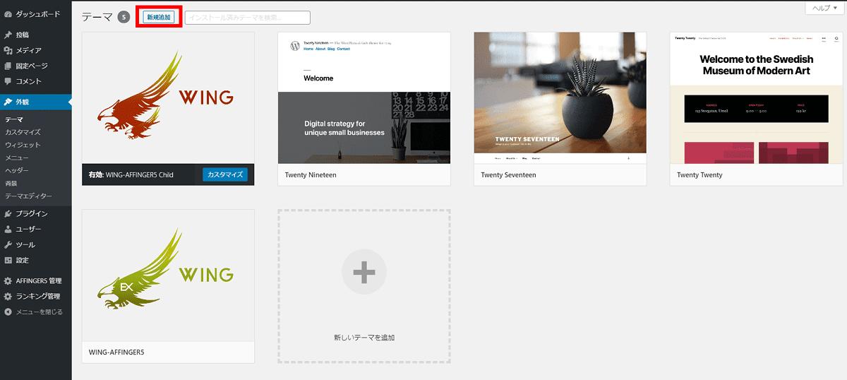 WordPress theme introduction-2