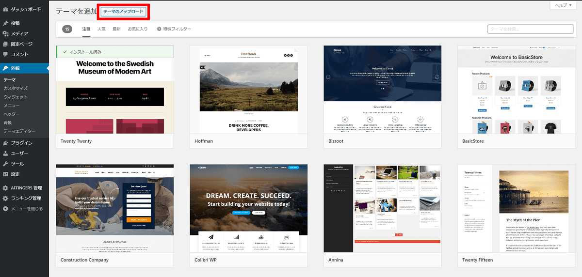 WordPress theme introduction-3