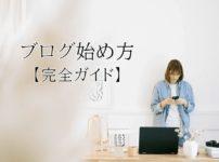 blog-start1
