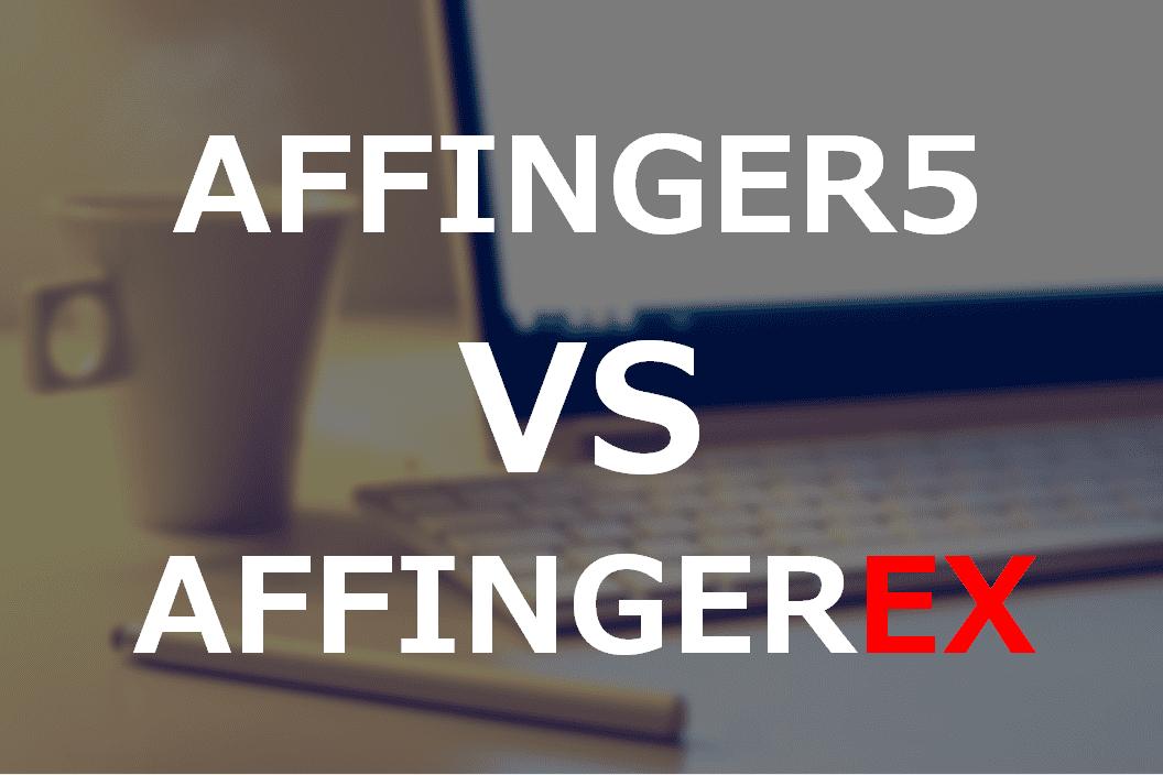 comparison-of-affinger-and-affingerex