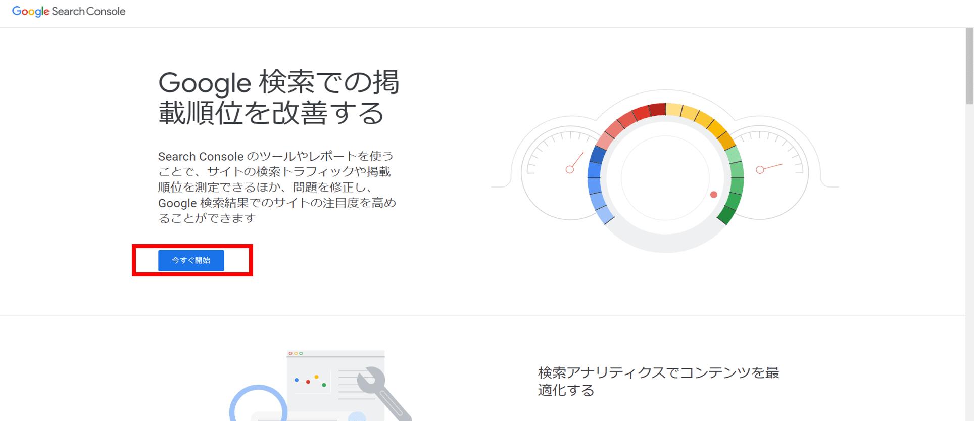 google-search-console-intro-1