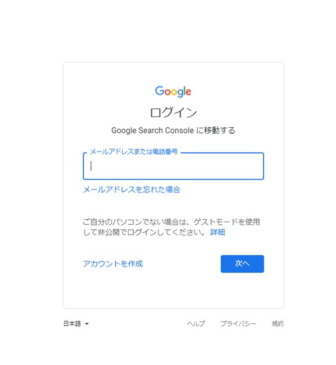 google-search-console-intro-2