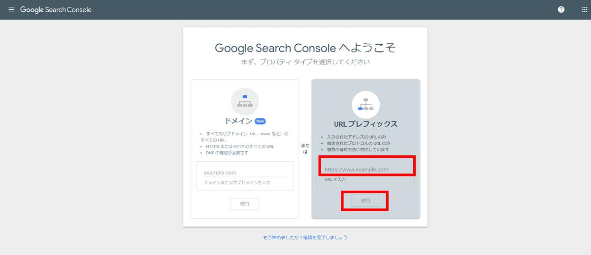 google-search-console-intro-3