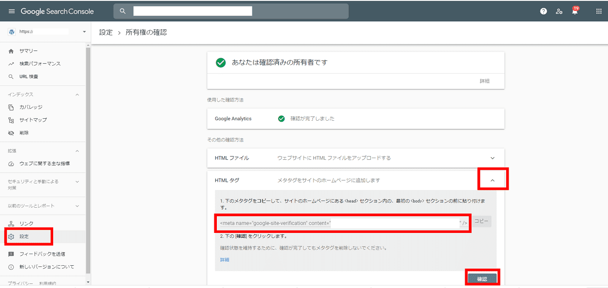 google-search-console-intro-8