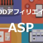vod-affiliate-asp-summary