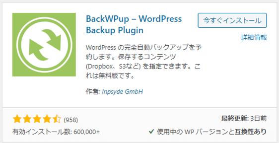 wordpress-plugin-BackWPup