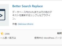 wordpress-plugin-Better Search Replace-1
