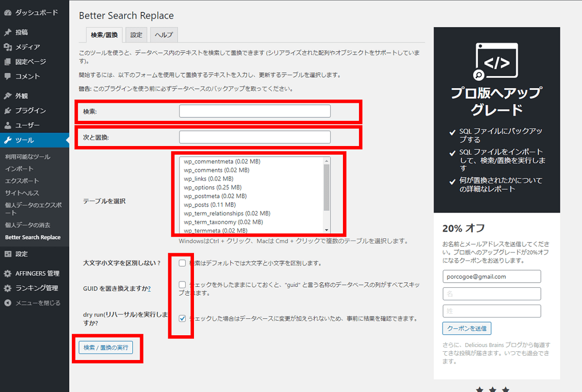 wordpress-plugin-Better Search Replace-5