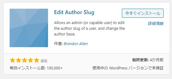 wordpress-plugin-Edit Author Slug