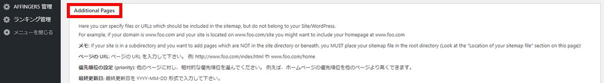 wordpress-plugin-Google-XML-Sitemaps-4