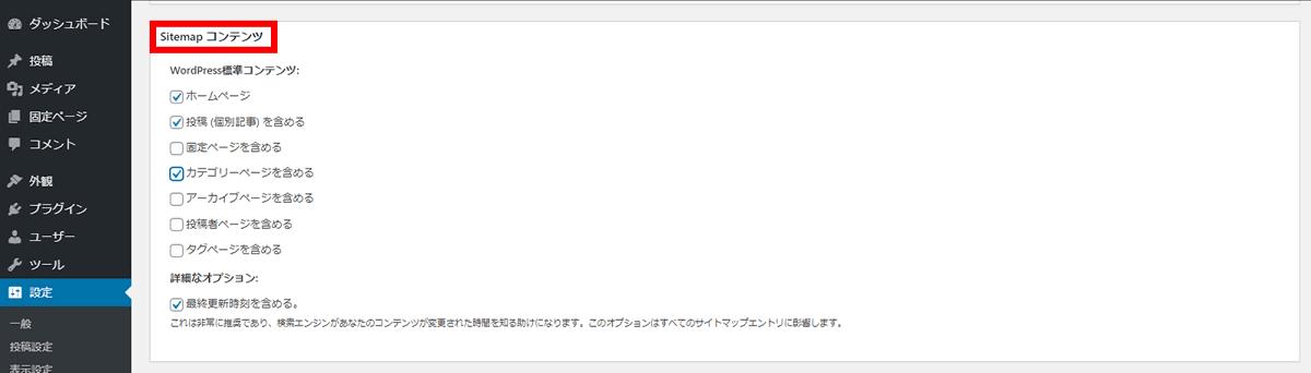 wordpress-plugin-Google-XML-Sitemaps-6