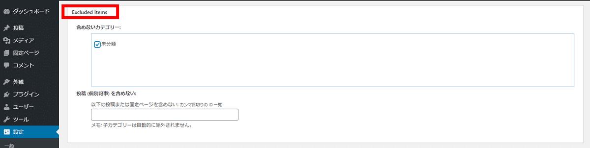 wordpress-plugin-Google-XML-Sitemaps-7
