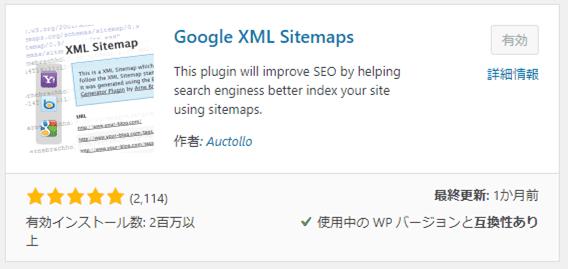 wordpress-plugin-Google-XML-Sitemaps