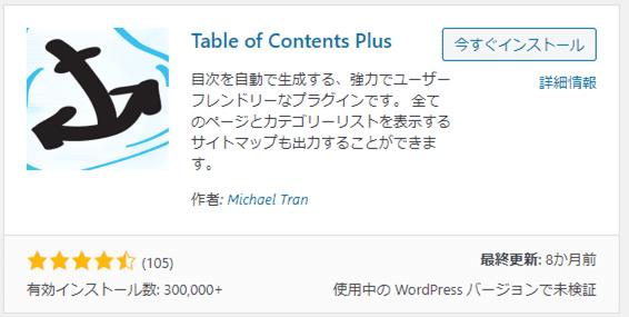 wordpress-plugin-Table of Contents Plus