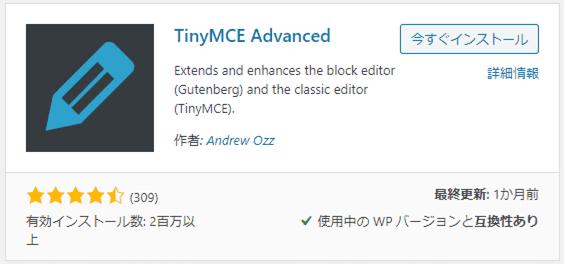 wordpress-plugin-TinyMCE Advanced