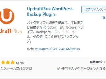 wordpress-plugin-UpdraftPlus WordPress Backup Plugin