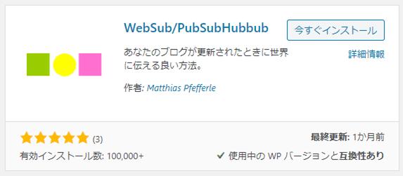 wordpress-plugin-WebSub PubSubHubbub
