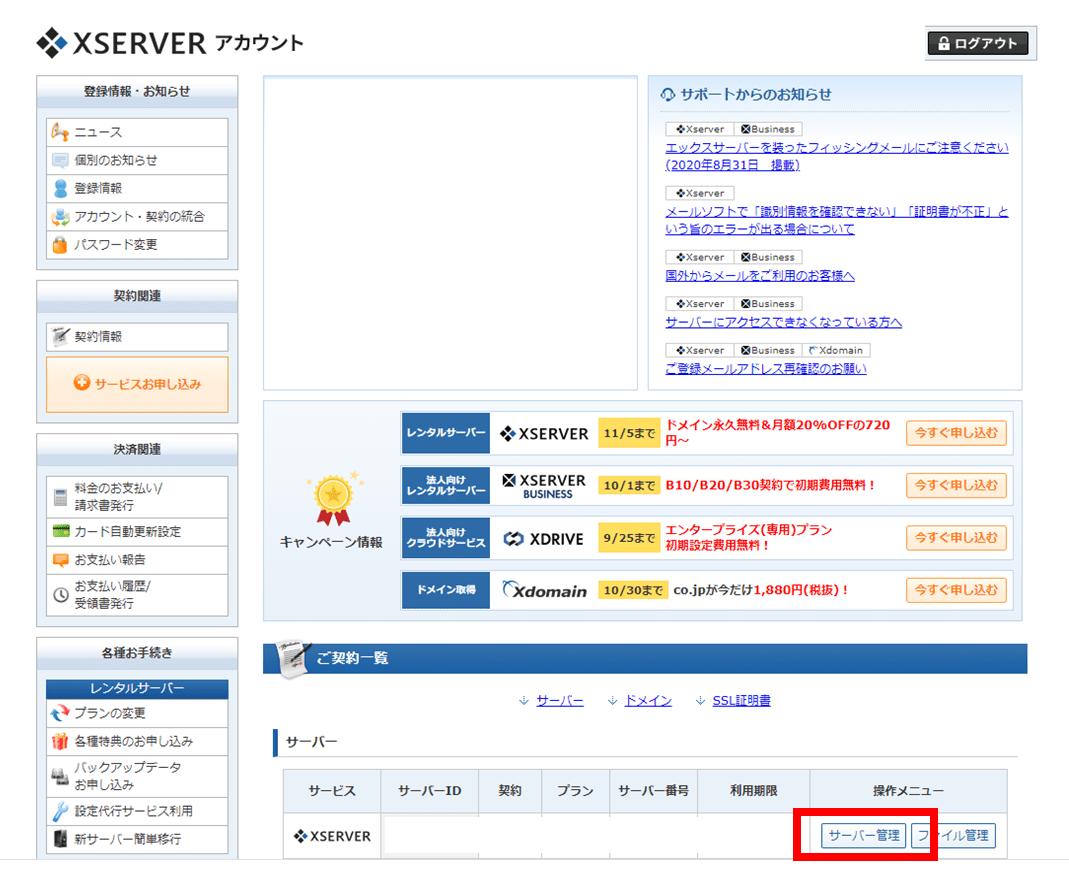 xserver-account