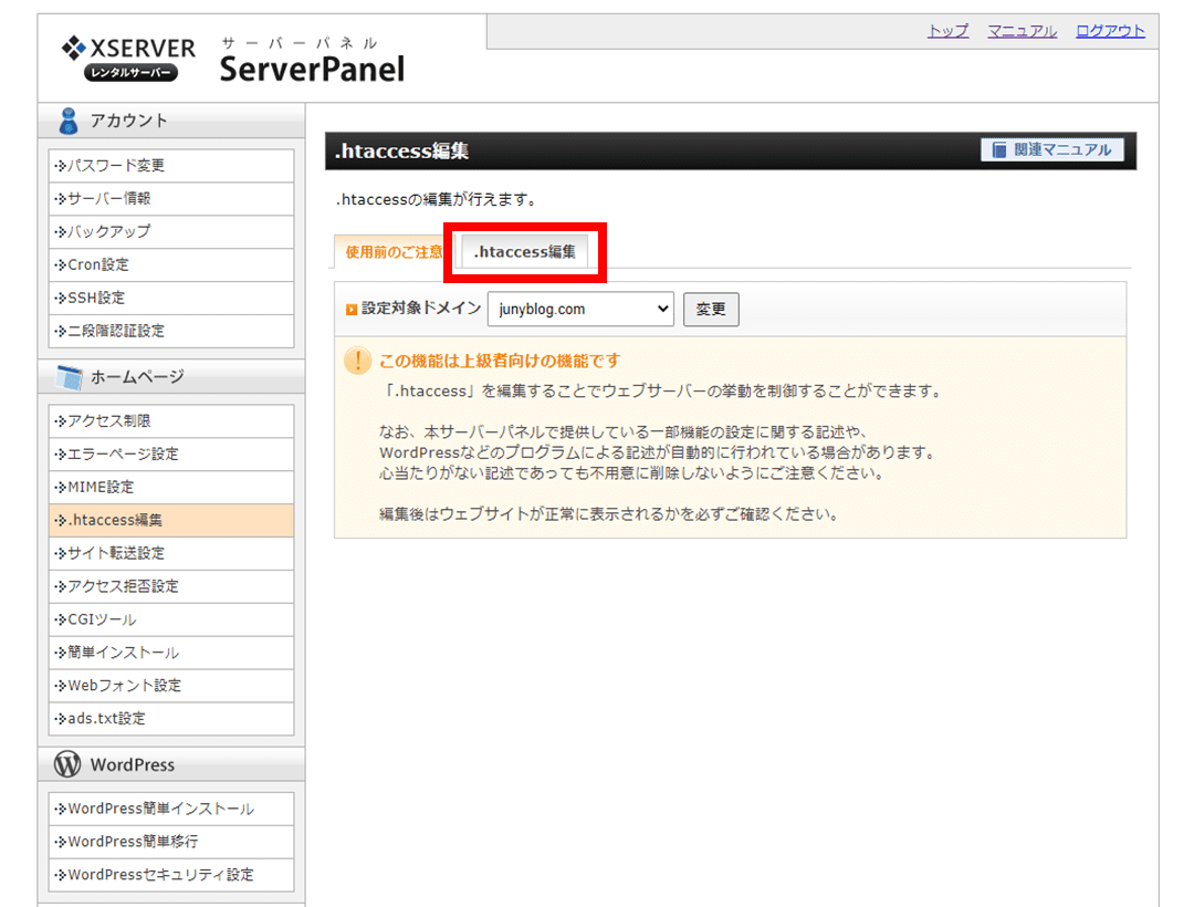 xserver-serverpanel-htaccess-3