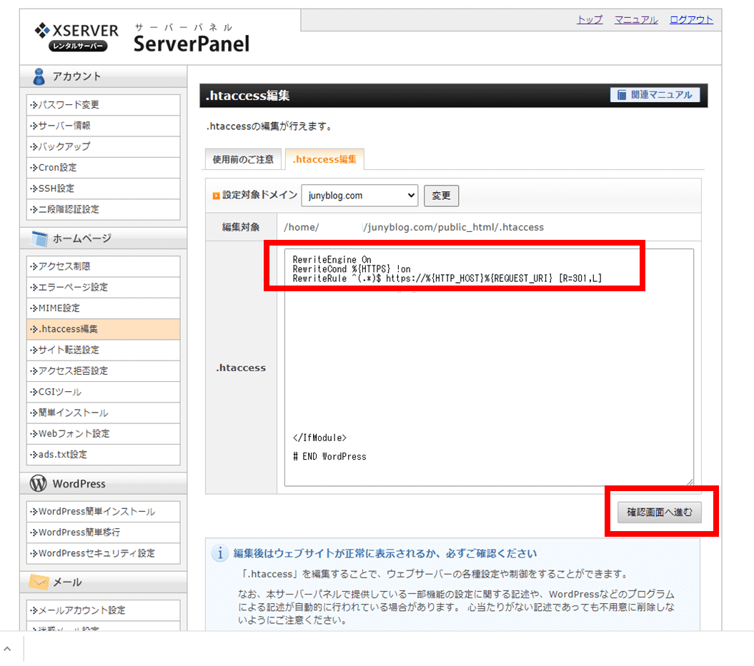 xserver-serverpanel-htaccess-4