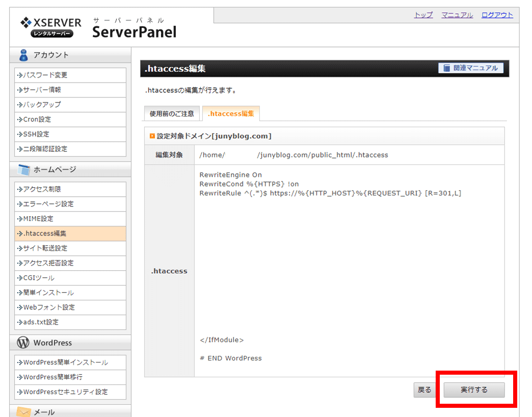 xserver-serverpanel-htaccess-5