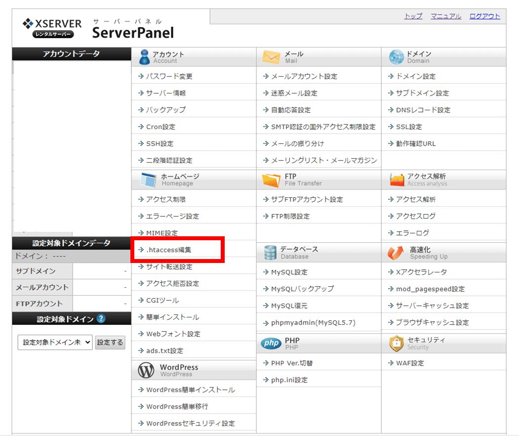 xserver-serverpanel-htaccess