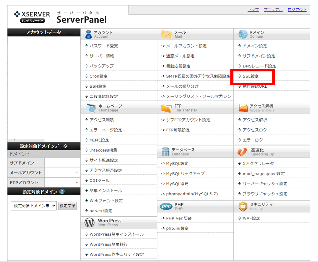 xserver-serverpanel-ssl
