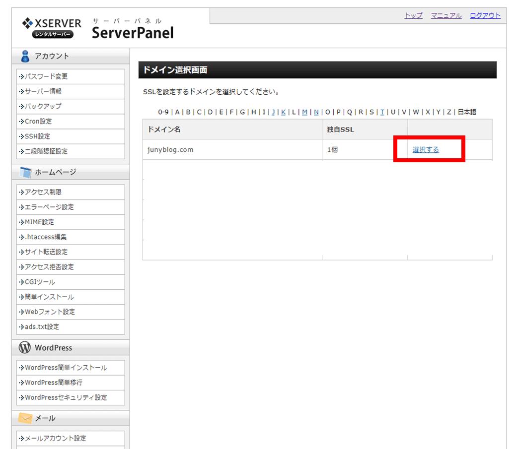 xserver-serverpanel-ssl2