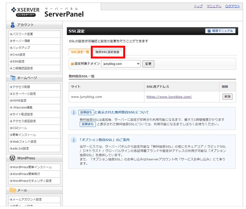 xserver-serverpanel-ssl3