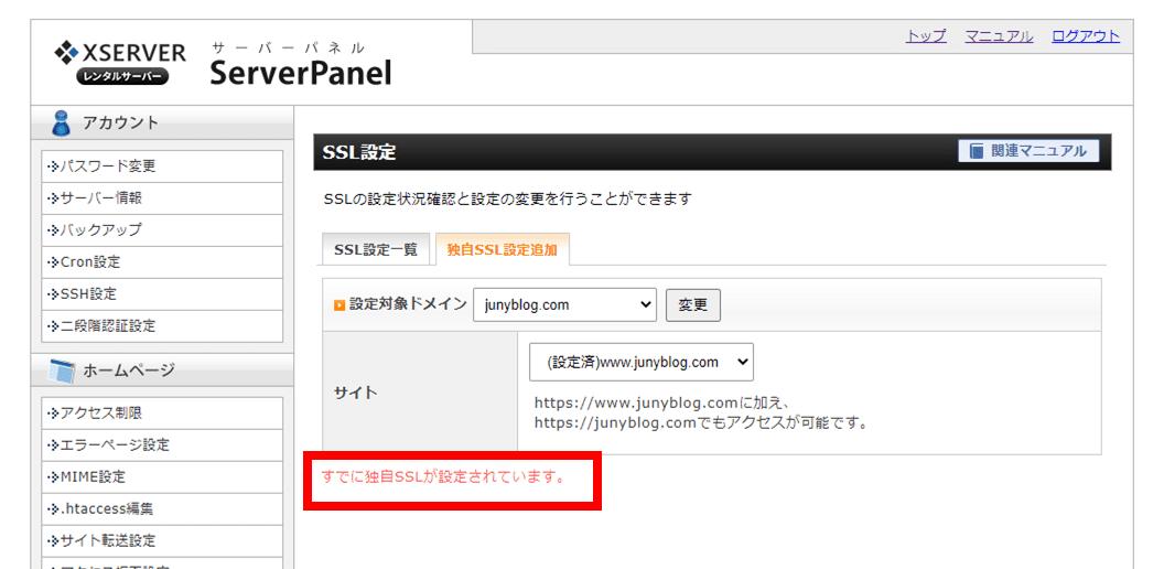 xserver-serverpanel-ssl4