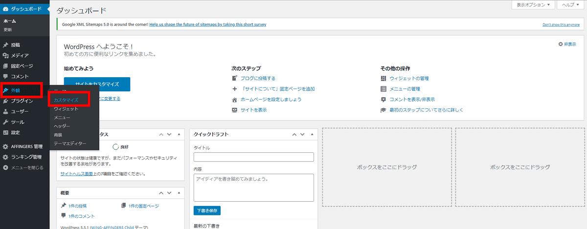 WordPress customizer Excerpt-1