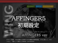 affinger5-initial-settings