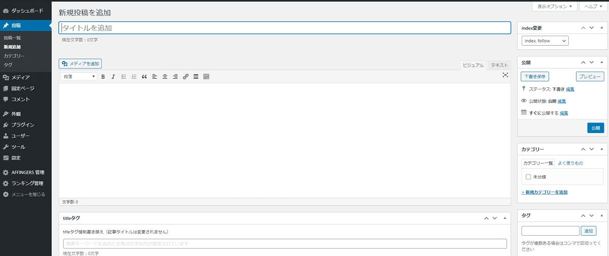 wordpress-plugin-Classic Editor-4