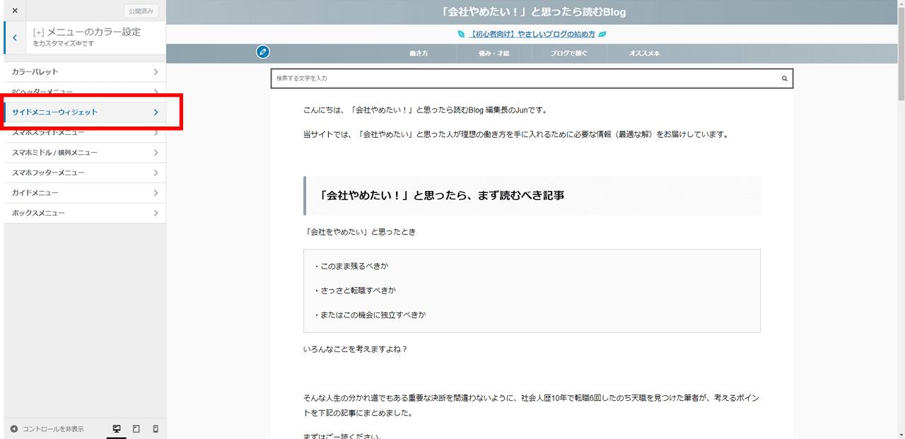 affinger5-manual-sidebar-menu-7