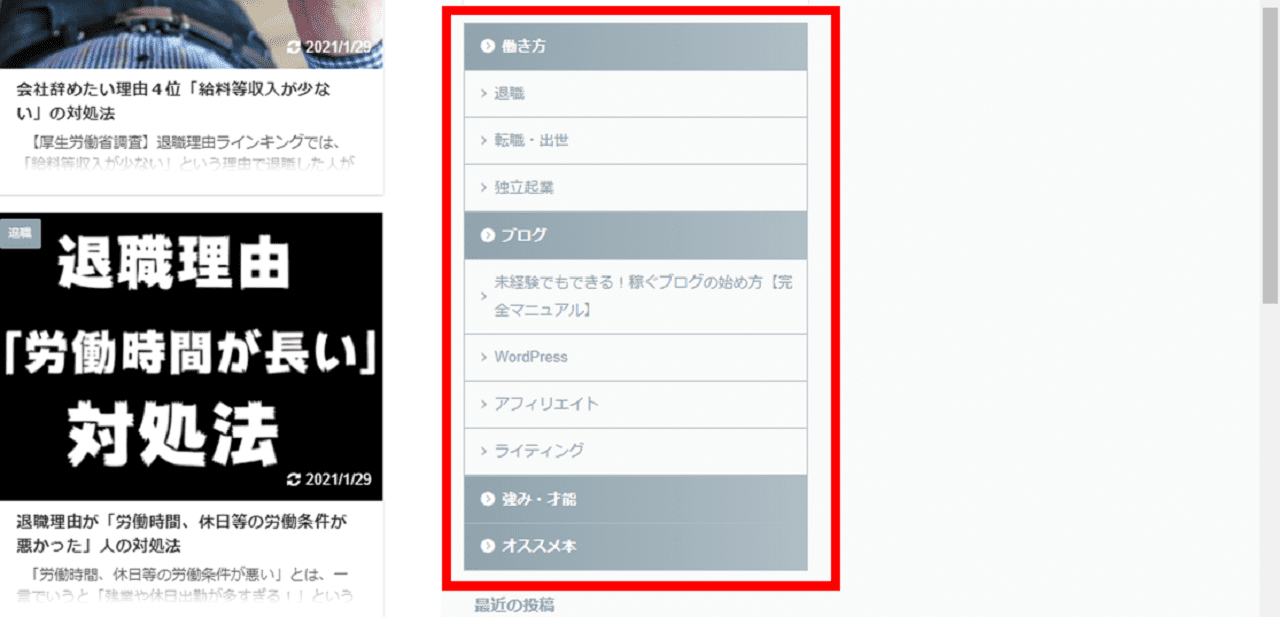 affinger5-manual-sidebar-menu-samune