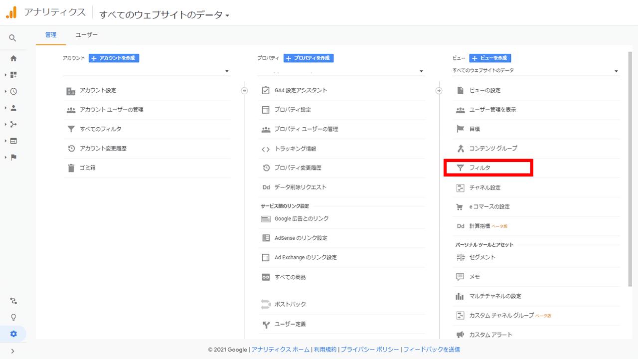 google-analytics-access-exclusion1
