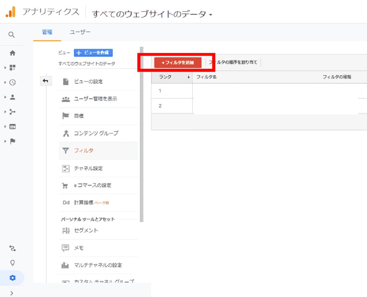 google-analytics-access-exclusion2-1