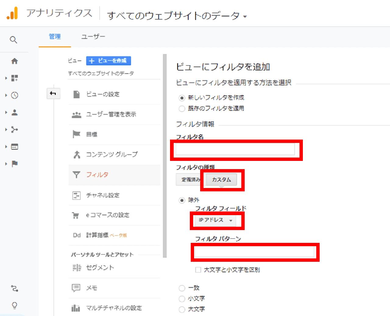 google-analytics-access-exclusion3-1